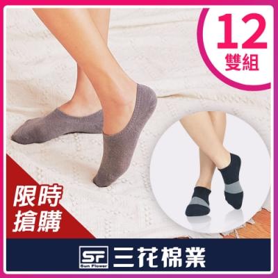 [時時樂限定] 三花粗條紋/超低隱形襪.襪子(12雙組)