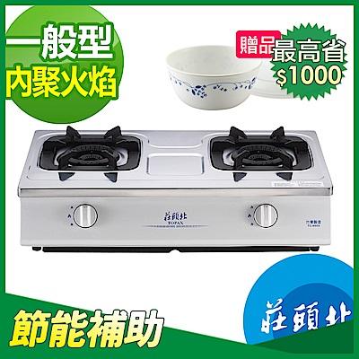 【節能補助再省1千】莊頭北TG-6603安全瓦斯台爐(能效2級)