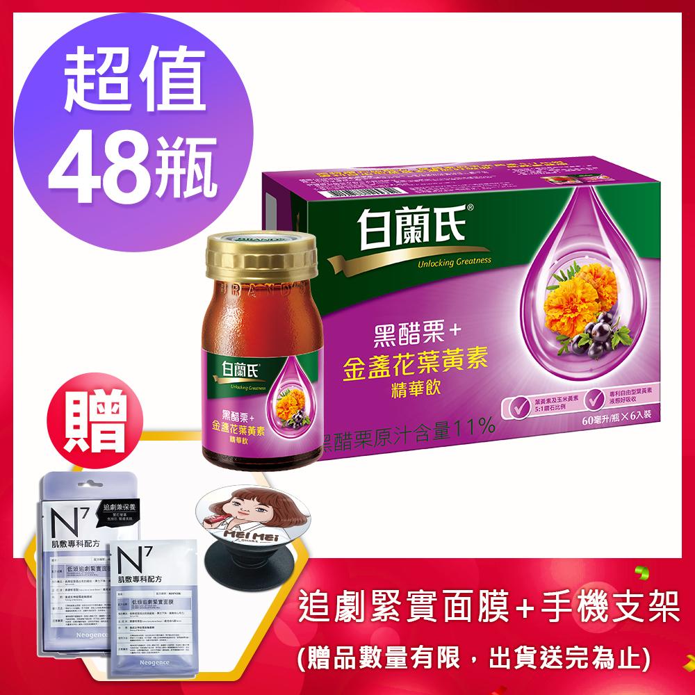 [定期購] 白蘭氏 黑醋栗+金盞花葉黃素精華飲48入(60ml x 6入 x 8盒)