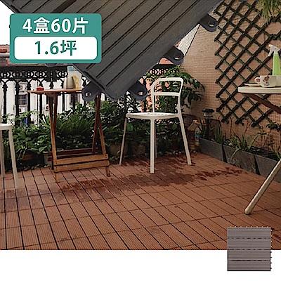 【家適帝】頂級抗腐仿實木防滑防火塑木地板(60片/1.6坪)