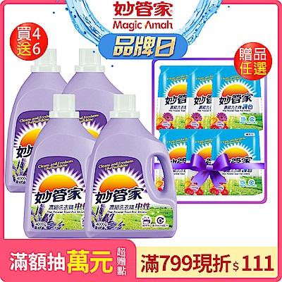 妙管家-薰衣草濃縮洗衣精4000g(4入/箱)