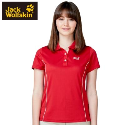 【Jack Wolfskin 飛狼】女 短袖排汗Polo衫『紅』