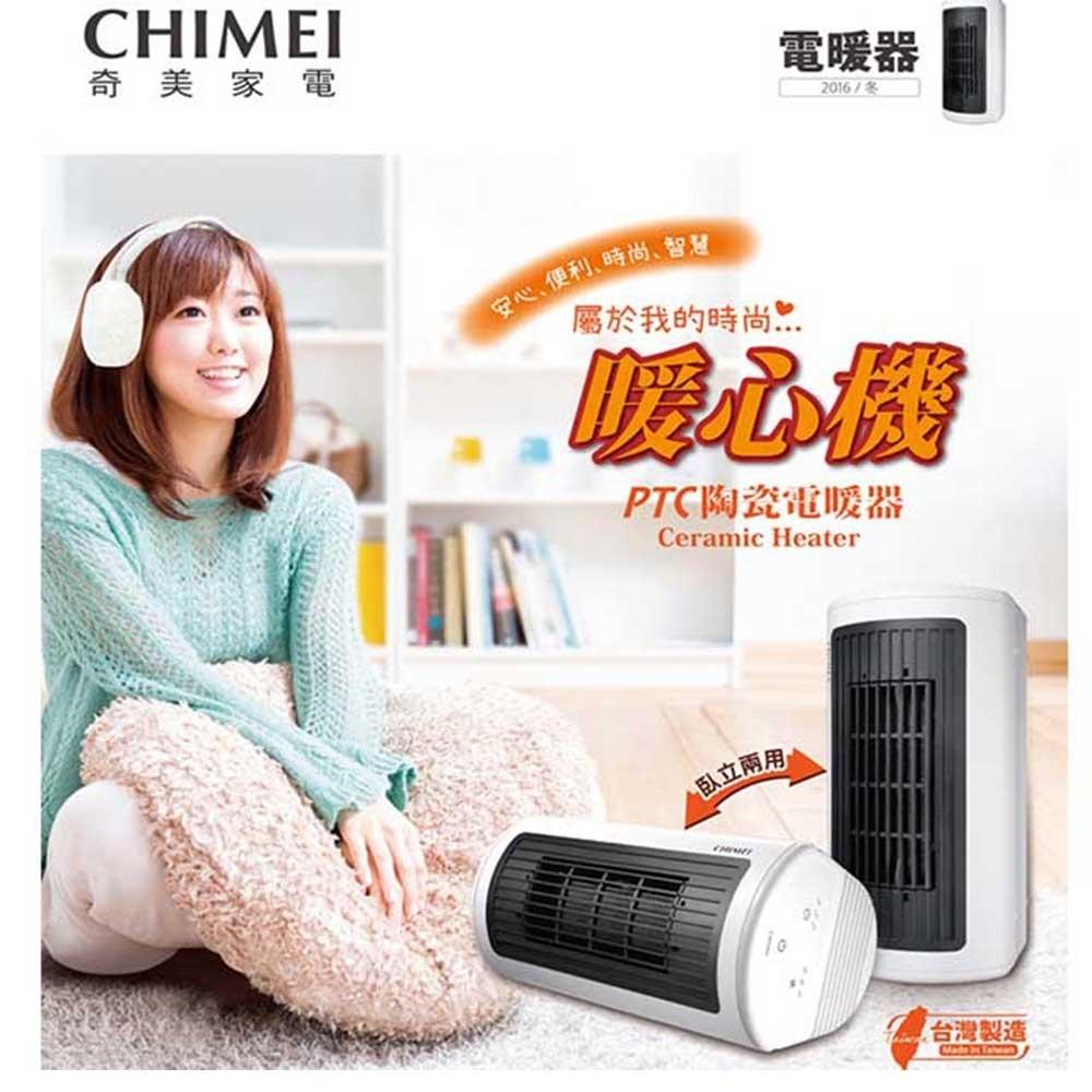 CHIMEI奇美 臥立兩用陶瓷電暖器 HT-CR2TW1 白色