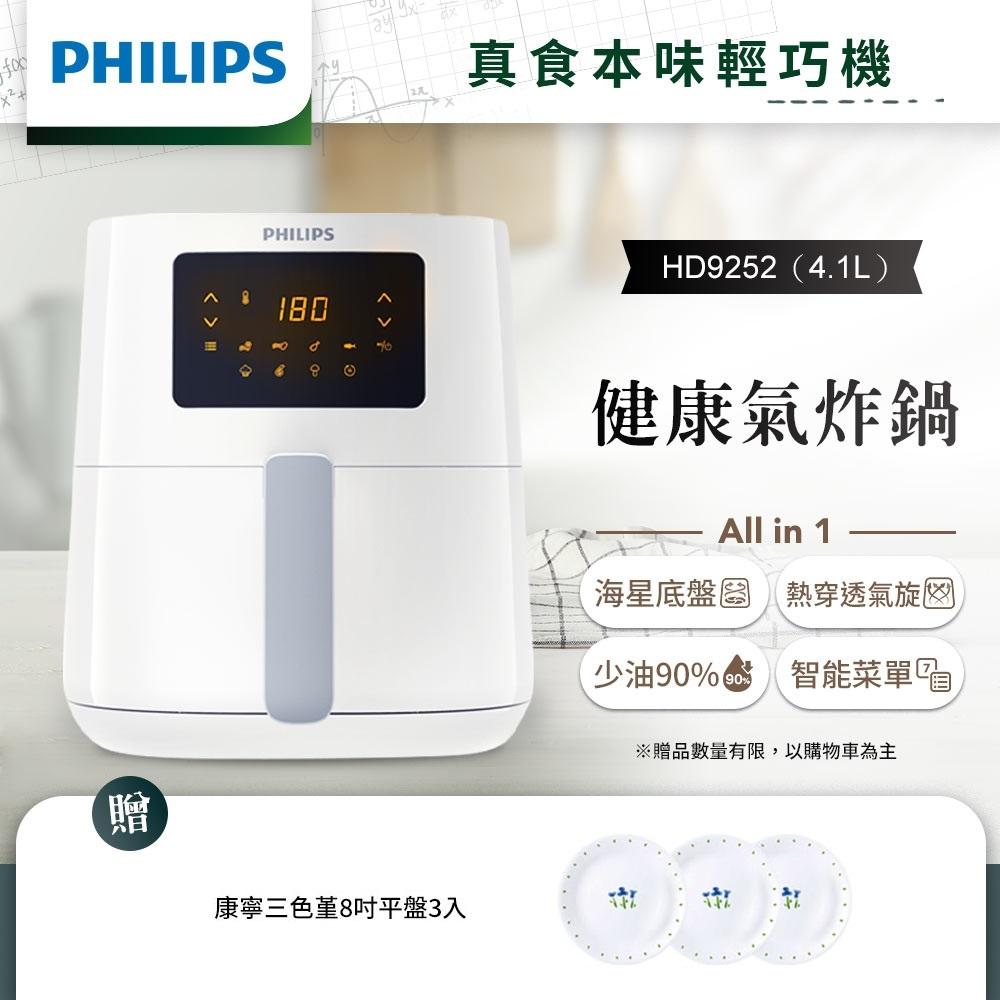 新品【送康寧盤3入】飛利浦PHILIPS 熱穿透氣旋數位小白健康氣炸鍋4.1L(HD9252/01)