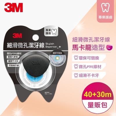 3M 細滑微孔潔牙線-簡約造型量販包-黑(40m+30m)