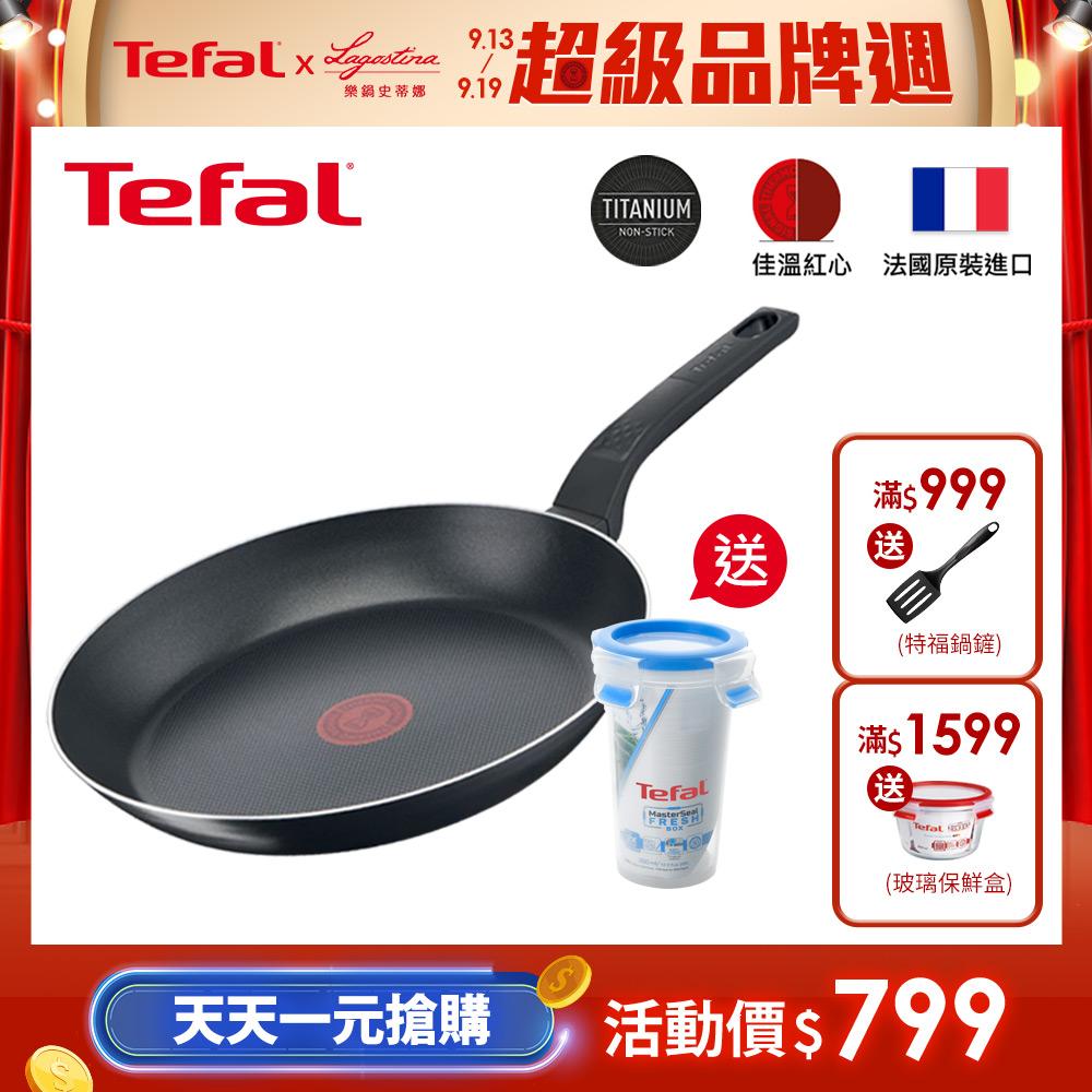 Tefal法國特福 水星系列32CM不沾平底鍋