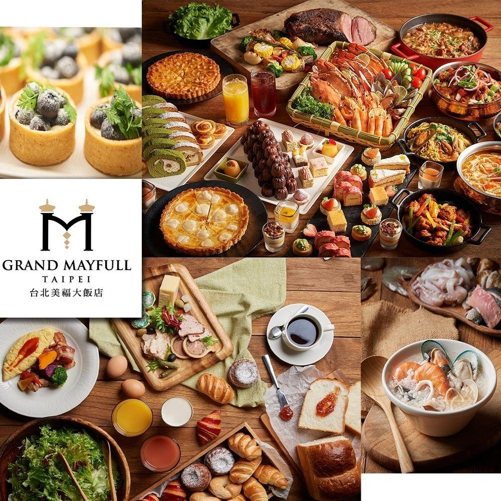 (台北)美福大飯店-彩匯自助餐廳(週一至週五)超值優惠(早餐/下午餐吃到飽)雙人券