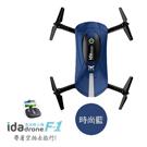 Ida drone F1 意念空拍機 (加量版雙電)-時尚藍