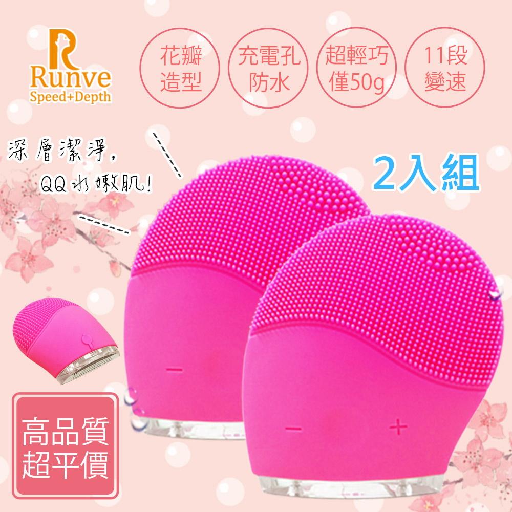 (2入組)Runve 嫩芙 QQ蛋洗臉機潔顏儀(ARBD-402)