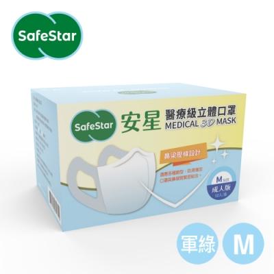安星 醫療級3D立體口罩M-軍綠(50入盒裝)