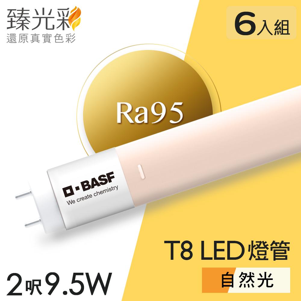 德國巴斯夫 臻光彩LED燈管T8 2呎 9.5W 小橘美肌 自然光6入組