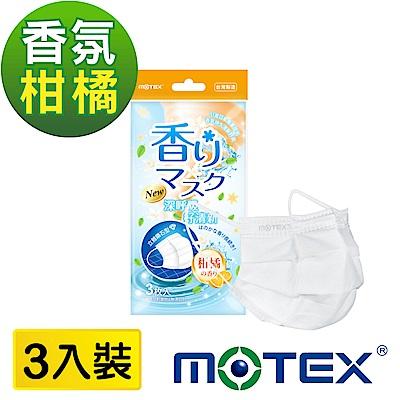 MOTEX 摩戴舒 鑽石型成人香氛口罩(3片/包)-柑橘の香リ