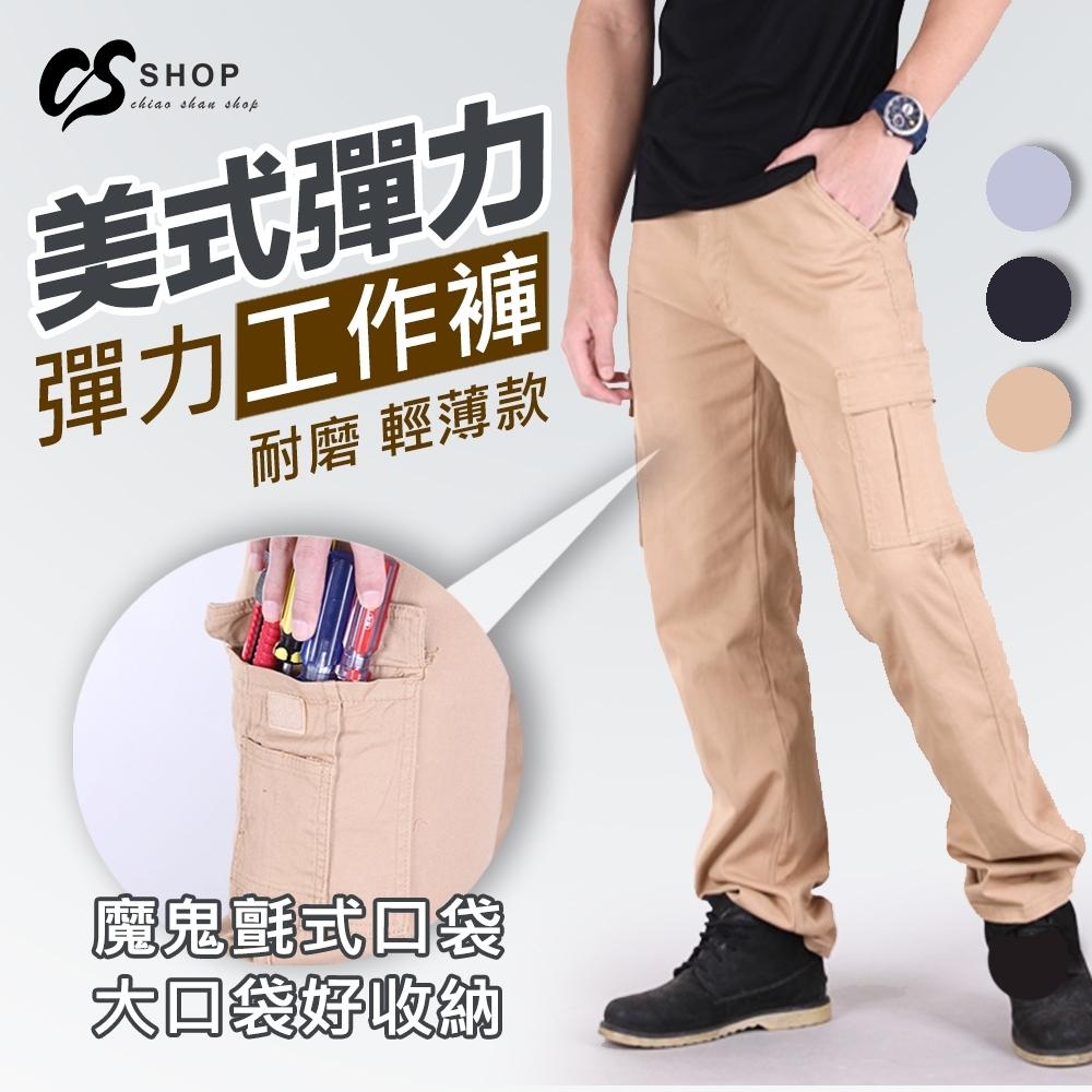 CS衣舖 美式 彈力 耐磨 大收納袋 筆袋 工作褲 三色