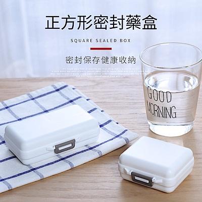 IDEA-攜帶型正方形/長方形密封保存藥盒 兩入