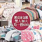濱川佐櫻柔絲絨被套床包組(不分尺寸均一價)