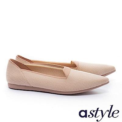 平底鞋 astyle 自然純粹系列 極簡主義百搭純色尖頭飛織平底鞋-米