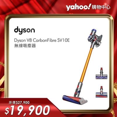 (售完不補)dyson V8 CarbonFibre SV10E 無線吸塵器