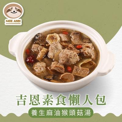 (任選)吉恩-麻油猴菇湯1包(500g±5%/包 蛋素)