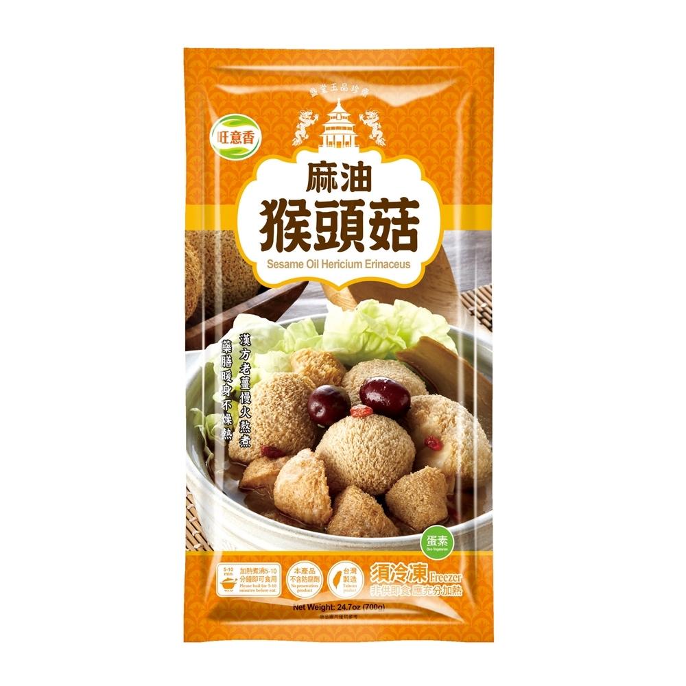旺意香 猴頭菇養生湯品(蛋素)(700g) 16包任選 (麻油/薑母/十全)
