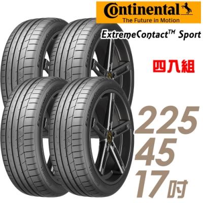 【馬牌】ExtremeContact Sport EXCSP 高性能輪胎_四入組_225/45/17