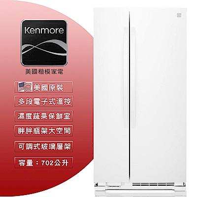 【美國Kenmore 楷模】702L 對開門冰箱-純白 41132