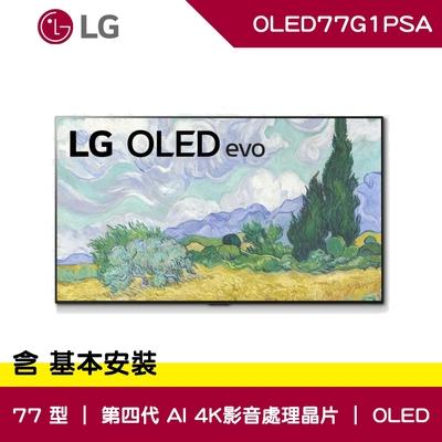 LG樂金 77型 OLEDevo G1 AI 4K 語音物聯網 電視 OLED77G1PSA