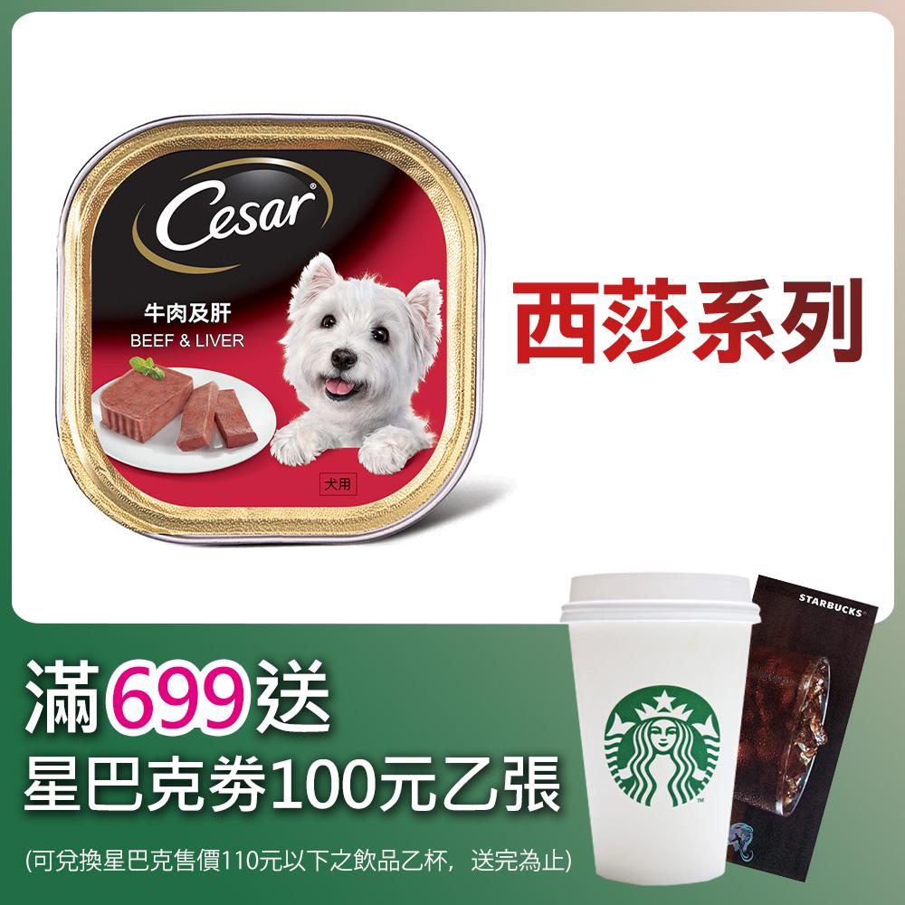 西莎 牛肉及肝餐盒(100g*24入)