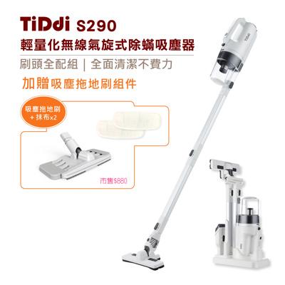 TiDdi輕量化無線氣旋式除螨吸塵器S290(贈吸塵拖地刷組件)