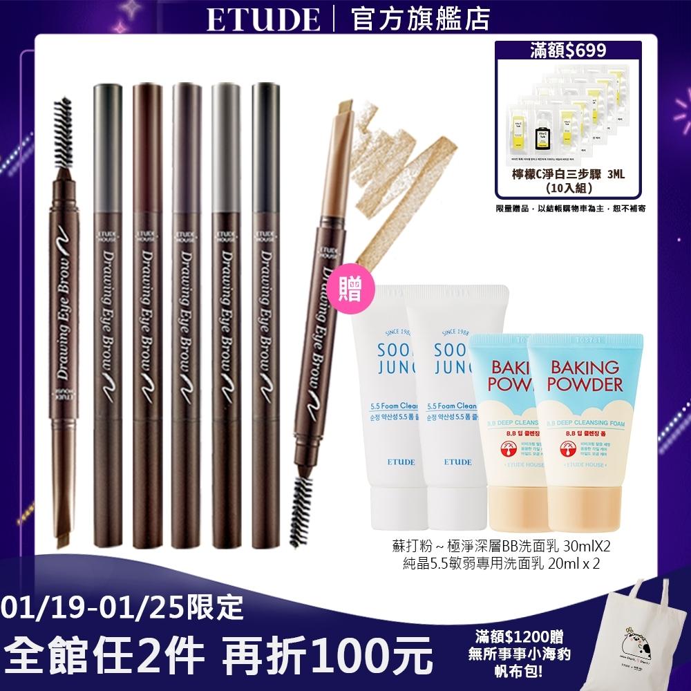 (4入組)ETUDE HOUSE 素描高手造型眉筆-顏色任選