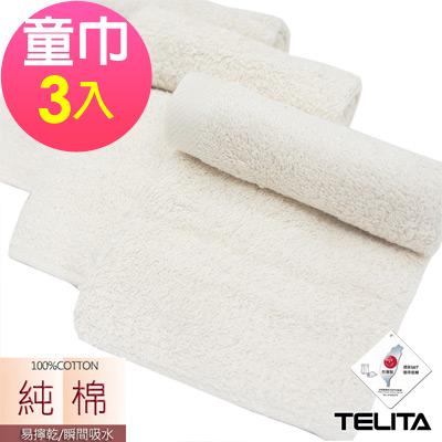 TELITA 嚴選素色無染易擰乾童巾(3入組)