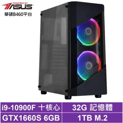 華碩B460平台[絕淵狩神]i9十核GTX1660S獨顯電玩機