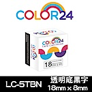 Color24 for Epson LC-5TBN 透明底黑字相容標籤帶(寬度18mm)