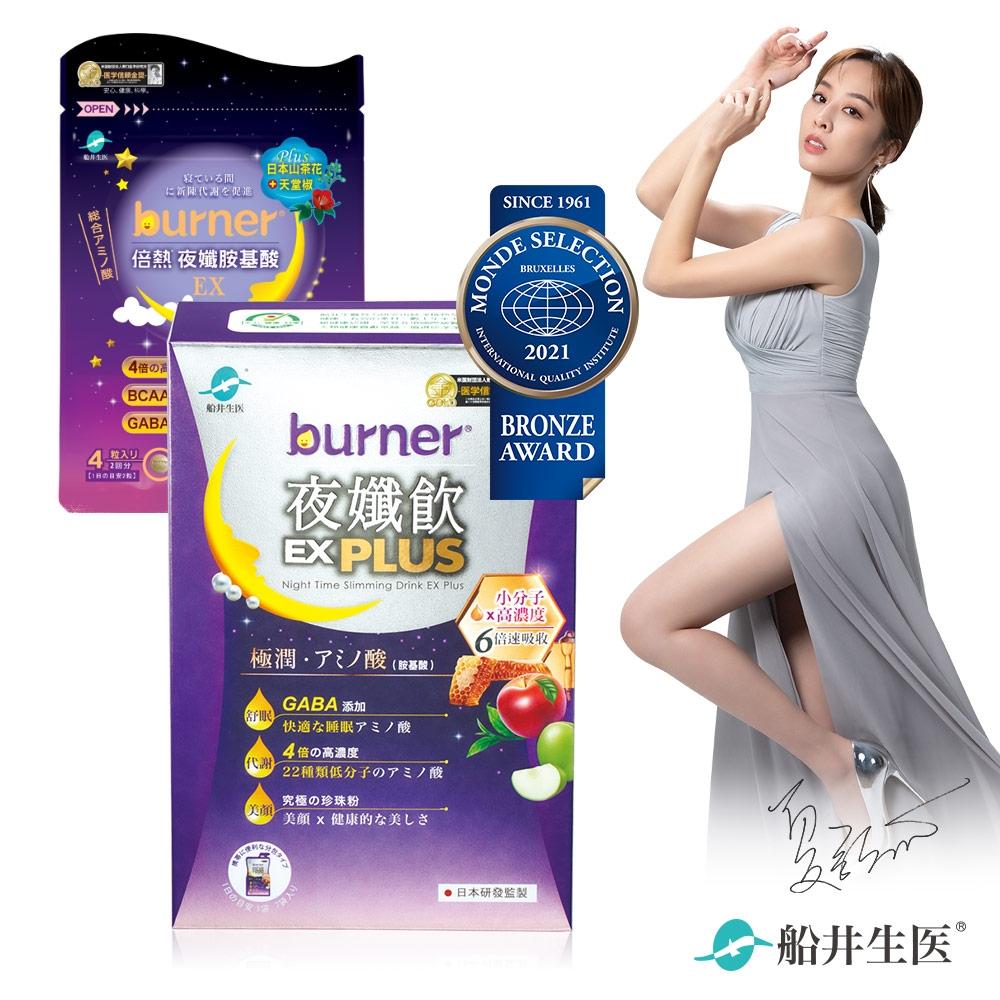船井 burner倍熱 夜孅飲EX PLUS 7日加碼送胺基酸EX(速)