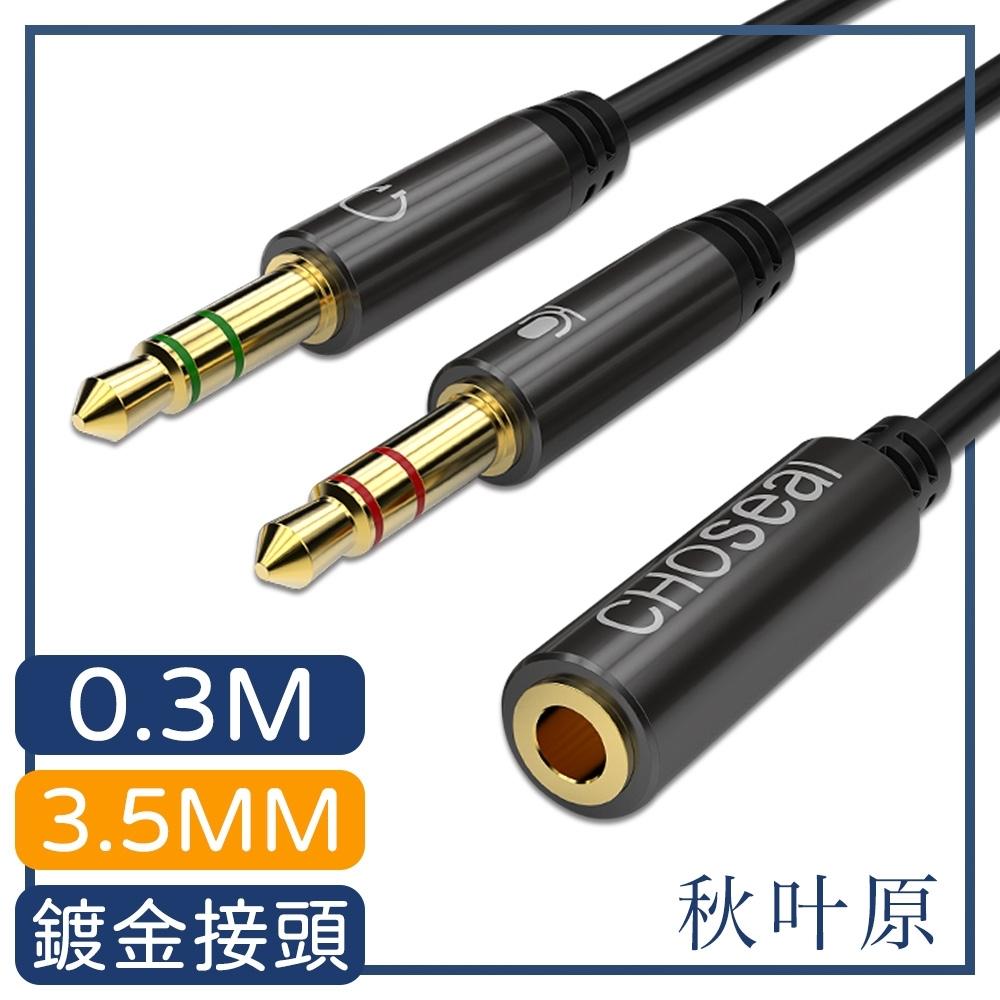 日本秋葉原 3.5mm母對公二合一電腦耳機麥克風音源轉接線 0.3M
