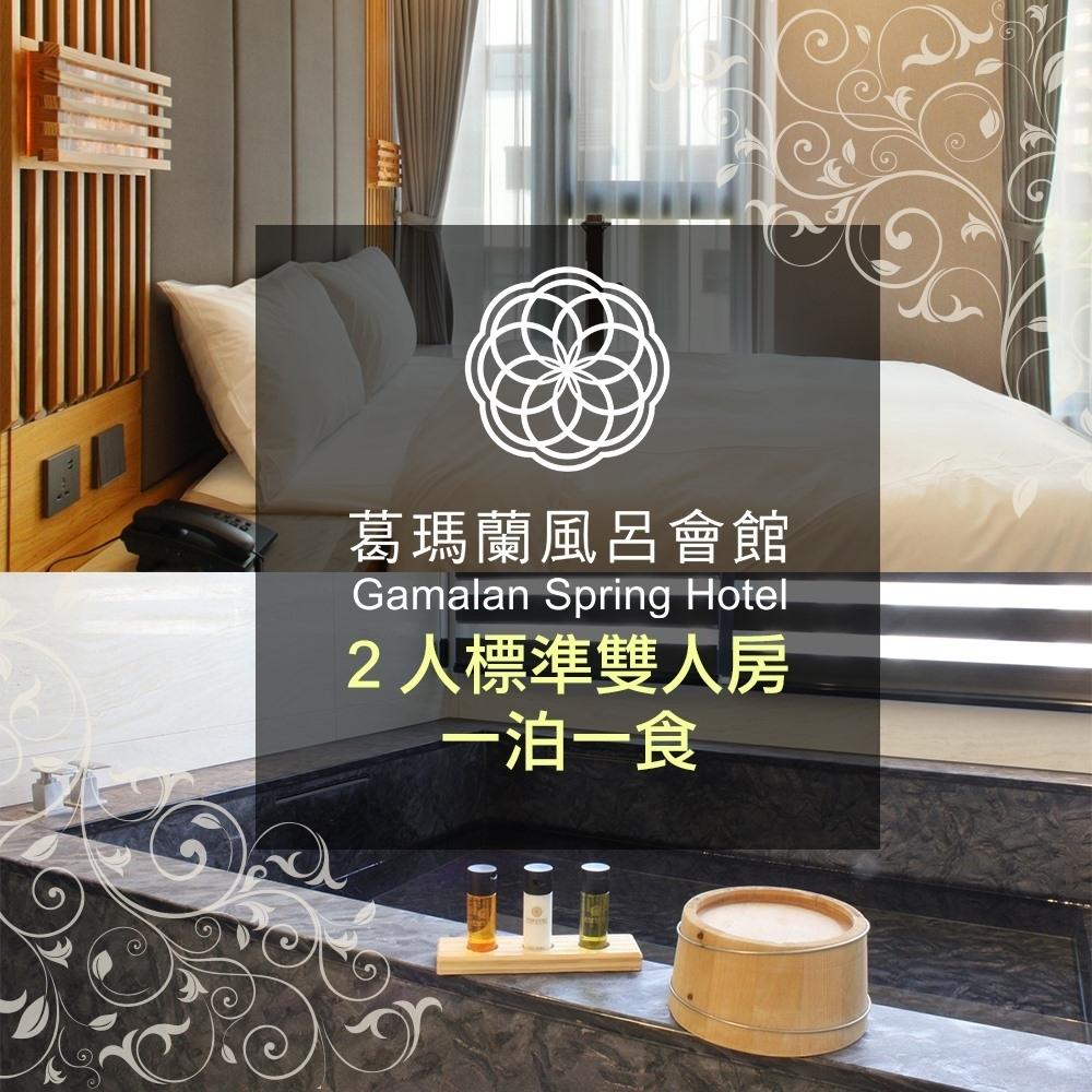 (宜蘭)葛瑪蘭風呂會館2人標準雙人房住宿含早