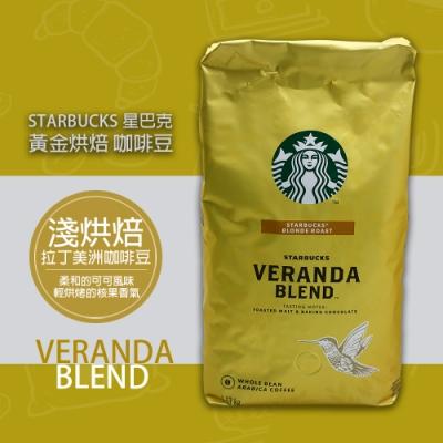 星巴克STARBUCKS 黃金烘焙綜合咖啡豆(1.13公斤)
