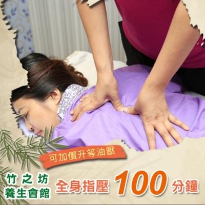台北竹之坊養生會館 全身指壓100分鐘可加價升等油壓