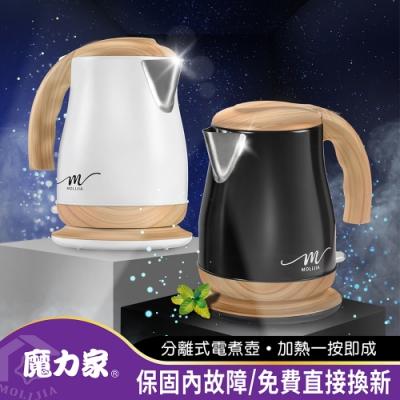 【魔力家】M20不鏽鋼分離式快煮壺1.9L-木紋款