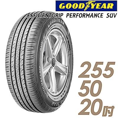 【GOODYEAR 固特異】EPS-255/50/20吋_舒適休旅輪胎(EPS)