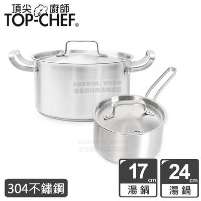 頂尖廚師 Top Chef 德式經典雙鍋組(17公分+24公分)