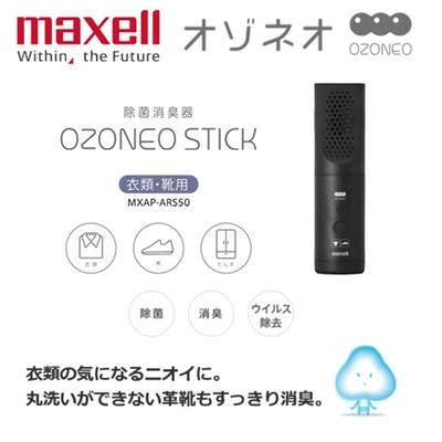 日本 Maxell Ozoneo STICK 輕巧型除菌消臭器 鞋衣櫃用 MXAP-ARS50