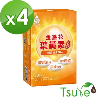 (時時樂下殺)【日濢Tsuie】金盞花葉黃素(30顆/盒)x4盒
