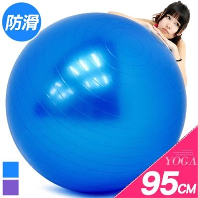 防滑95CM瑜珈球 (抗力球韻律球瑜伽球/防爆彈力球健身球/感統球平衡球充氣球大龍球/按摩大球復健球)