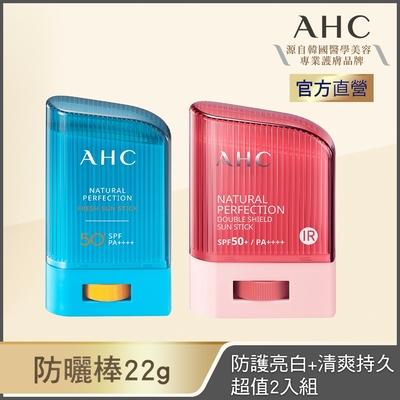 (送美拍霜)AHC 防曬棒22g x2入_兩款可選