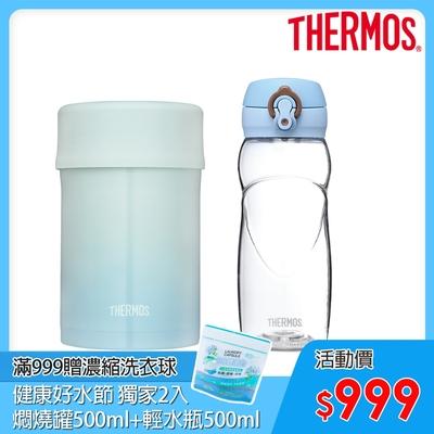 THERMOS膳魔師 秘境藍 不鏽鋼真空食物燜燒罐0.5L(JBN-500-GBL)