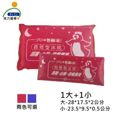 FeLi 飛力醫療 醫療用冷熱敷墊-母子型冰枕(大+小2入組)
