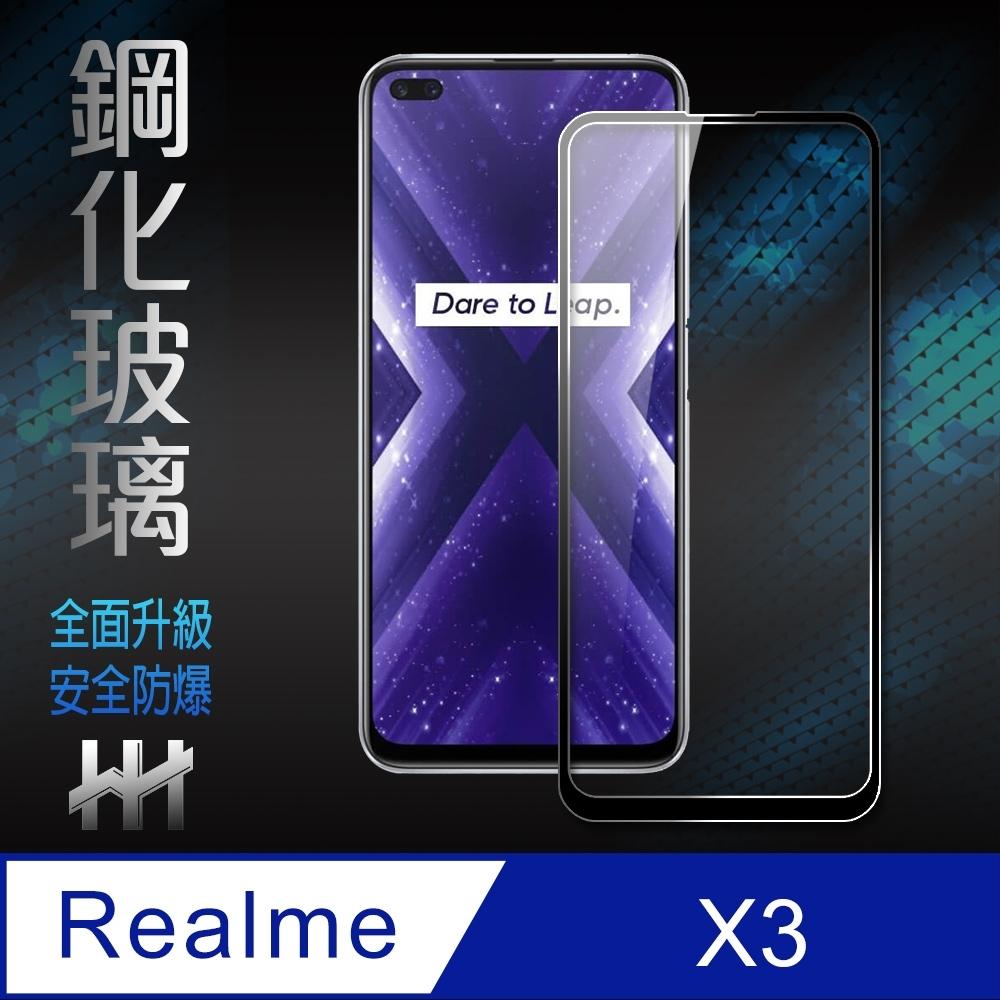【HH】鋼化玻璃保護貼系列 realme X3 (6.6吋)(全滿版黑邊)