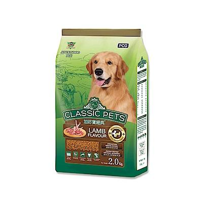 Classic Pets 加好寶乾狗糧 – 羊肉口味 2kg