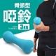 MDBuddy 3KG骨頭型啞鈴BONE DUMBBELL 隨機 product thumbnail 1