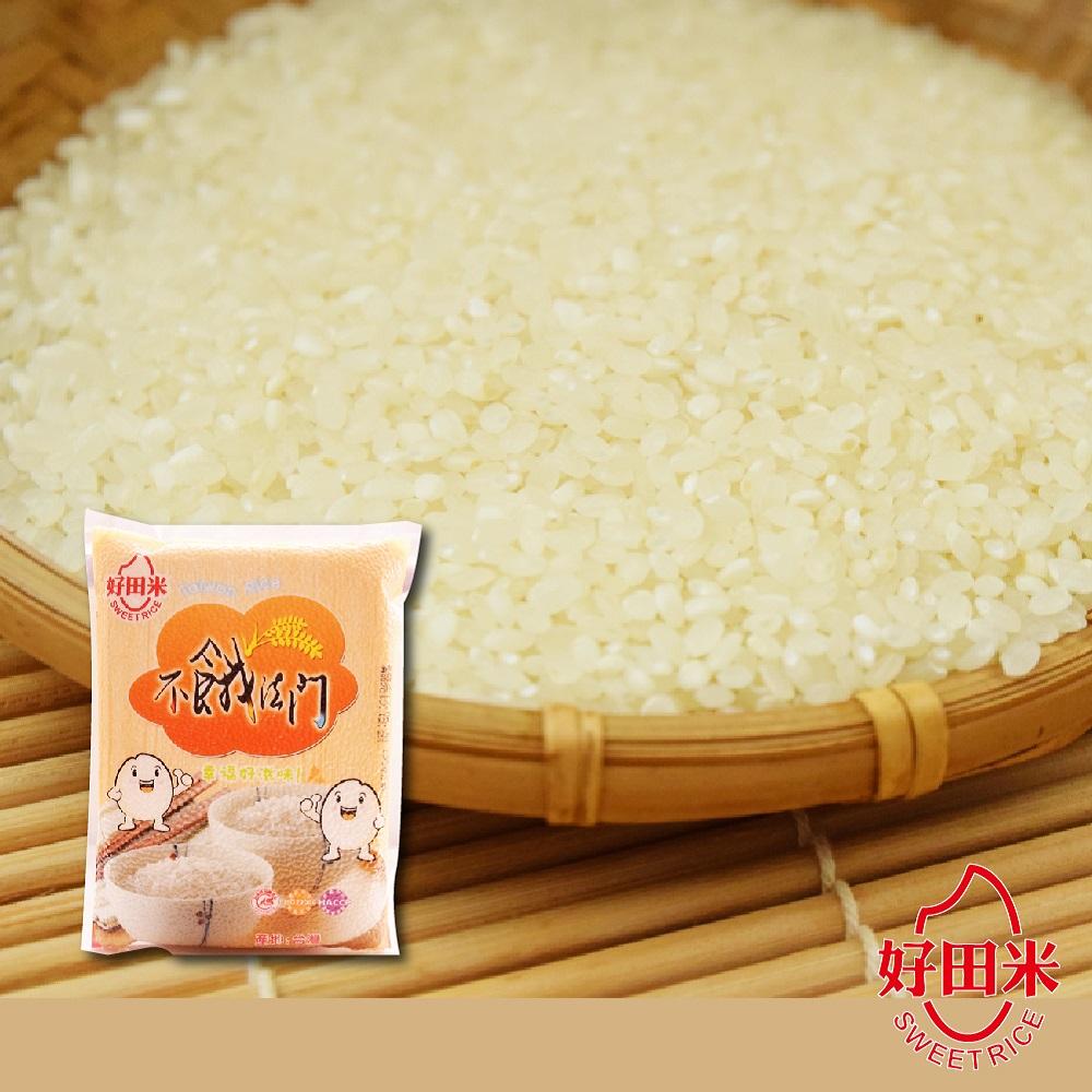 好田米‧不餓法門-白米(1.8kg/包,共兩包)